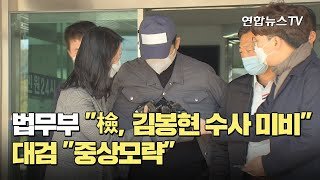 """법무부 """"檢, 김봉현 수사 미비""""…대검 """"중상모략"""" / 연합뉴스TV (Y…"""