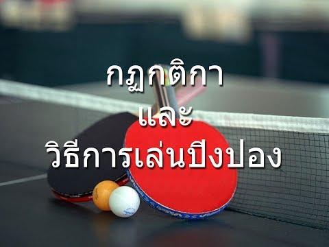 กฏกติการและวิธีการเล่น Table Tennis