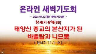 온라인새벽기도회(2021.04.12) 창세기강해(66)…