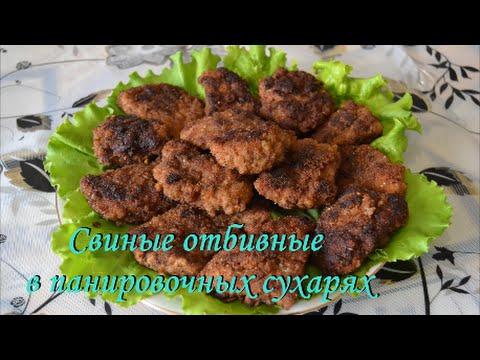 Филе курицы в панировочных сухарях кулинарный рецепт