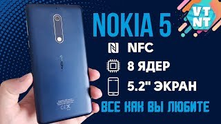 NOKIA 5 С NFC | ОБЗОР ГОДНОТЫ ЗА $100