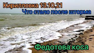 ТопКирилловка 13.10.21 Шторм утихает Медузы Шо опять нет снова Федотова коса и ее пляжи
