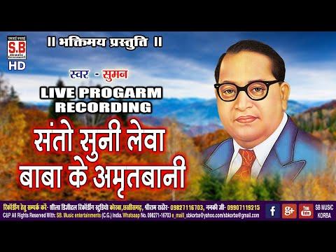 Santo Suni Leva Baba Ke Amritbani | Live Progarm | Suman | Chhattisgarhi Satnam Bhajan | SB
