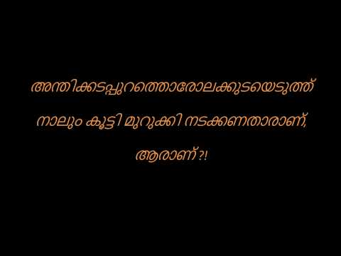 Anthikkadappurathu Video Lyrics (Chamayam)