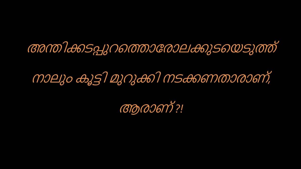 Anthikadapurathu karaoke