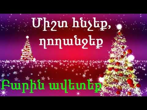 Զանգակներ - Zangakner - Jingle Bells