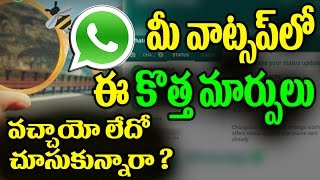 వాట్సప్లో కొత్త మార్పులు | Whatsapp New Features First Impressions | Whatapp Latest updates(WhatsApp had announced Status feature, which kind of turns the app into a social media app. It no longer is just a chat app. The feature was supposed to reach ..., 2017-02-24T14:02:42.000Z)