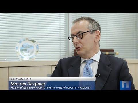 Слово кредитора Перше інтерв'ю з Маттео Патроне, главою ЄБРР у країнах Східної Європи