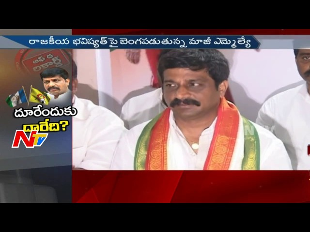 Ugra Narasimha Reddy in Dilemma || Plans to Change Party || Off The Record || NTV