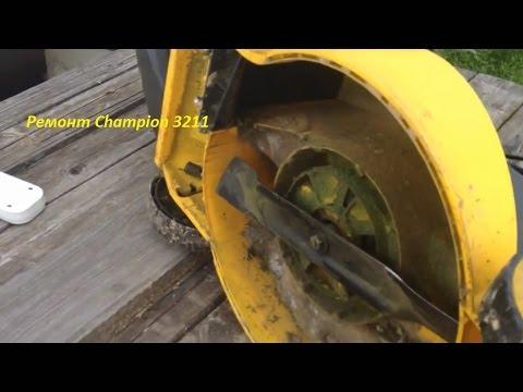 Заточка ножей и ремонт газонокосилки Champion EM3211