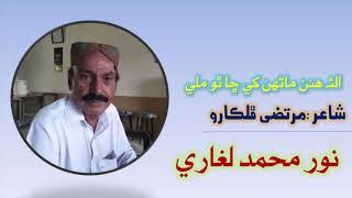 "Alai hinan Marhun khe cha tho mile - Poet "" Murtaza Phalkaro _ Singer : Noor Muhammad Laghari"