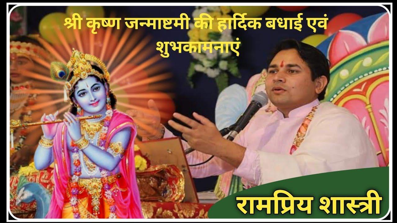 कृष्ण जन्माष्टमी पर सुंदर कृष्ण भजन संत रामप्रियदास जी शास्त्री , jasraj ji vaishnav bikaner 2020