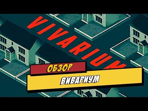 Обзор Вивариум, Сложно, но можно!