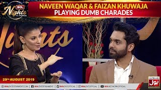 Naveen Waqar & Faizan Khawaja Playing Dumb Charades | BOL Nights With Ahsan Khan | 29th  August 2019