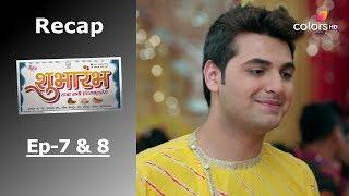 Shubharambh - Episode -7 & 8 - Recap - शुभारंभ