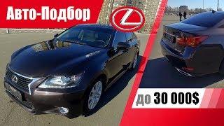 #Подбор UA Kiev. Подержанный автомобиль до 30000$. Lexus GS 250 (L10).