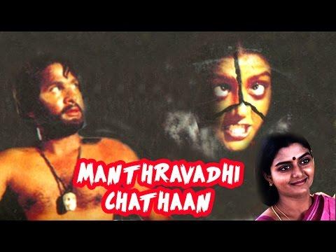 tamil full movie | Manthravadhi Chathaan | kashmora