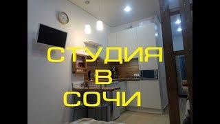 Студия в Сочи в аренду