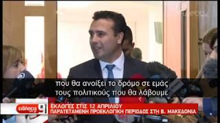 <span class='as_h2'><a href='https://webtv.eklogika.gr/se-paratetameni-proeklogiki-periodo-mpainei-i-voreia-makedonia-21-10-2019-ert' target='_blank' title='Σε παρατεταμένη προεκλογική περίοδο μπαίνει η Βόρεια Μακεδονία | 21/10/2019 | ΕΡΤ'>Σε παρατεταμένη προεκλογική περίοδο μπαίνει η Βόρεια Μακεδονία | 21/10/2019 | ΕΡΤ</a></span>