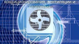 Приточно вытяжная вентиляция http://vent-1.ru/(http://vent-1.ru/, 2015-02-07T20:24:20.000Z)