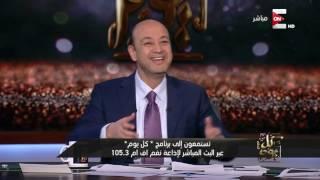 بالفيديو.. عمر سليمان لعمرو أديب: مصر مش هاتسمح إن الإخوان يحكموها