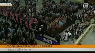 В США пройдут траурные мероприятия памяти жертв терактов 11 сентября