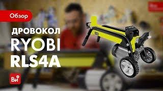 Обзор дровокола Ryobi RLS4A
