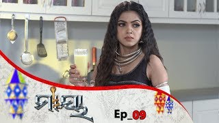 Maaya-Kahani Eka Nagunira | Full Ep 09 | 22nd jan 2020 | Odia Serial - TarangTV