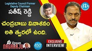 Legislative Council Former Deputy Chairman Satish Reddy Full Interview   మీ iDream Nagaraju #450