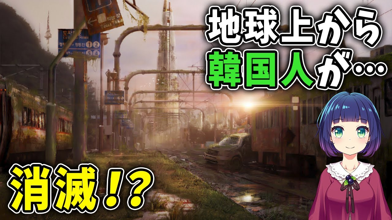 【海外の反応】韓国人消滅へのカウントダウン?韓国社会が抱える大問題!