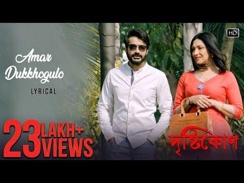 Amar Dukkhogulo | Drishtikone | Iman Chakraborty | Prosenjit | Rituparna | Kaushik | Anupam Roy
