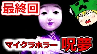 【マイクラ実況】匠帽子の呪夢 #3 最終回【show】