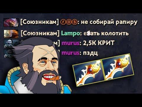 видео: СИЛА РАПИР КУНКА ДОТА 2 - kunkka rapiers dota 2