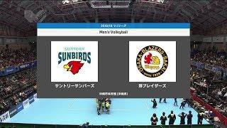 2018-19V.LEAGUE 第18戦 堺ブレイザーズvsサントリーサンバーズ ハイライト(2019年1月20日)