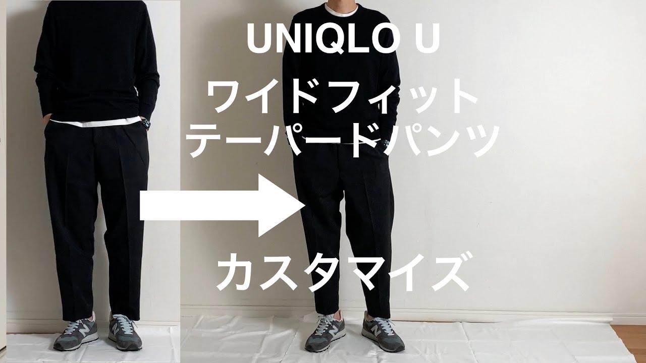 ユニクロ ワイド フィット テーパード パンツ