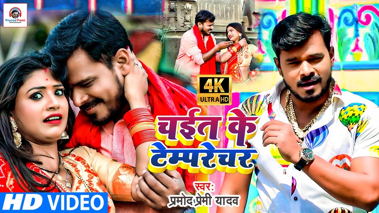 #HD VIDEO   #PRAMOD PREMI   #Chait Ke Tamprechar-चईत के टम्परेचर #Bhojpuri Video Chaita 2021