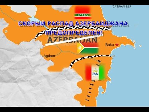 Talyshistan Tv 23.05.2016 News: СКОРЫЙ РАСПАД АЗЕРБАЙДЖАНА  ПРЕДОПРЕДЕЛЕН!