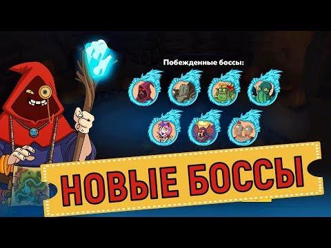 Hustle Castle 🔥 Новые БОССЫ Подземелья разбор 🔥  New Dungeon Bosses