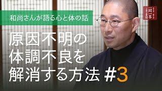 【和尚さんが語る心と体の話】原因不明の体調不良を解消する方法「その3」