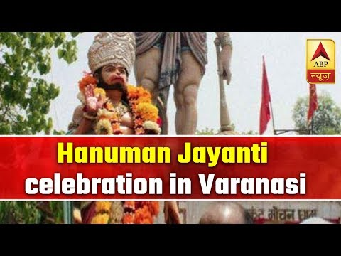 Hanuman Jayanti Celebration In Varanasi | ABP News