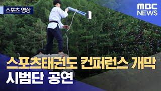 [스포츠 영상] 스포츠태권도 컨퍼런스 개막 시범단 공연 (2021.06.18/뉴스데스크/MBC)