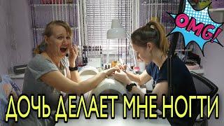 Дочь переделывает мне ногти Маникюр Гель лак на ногтях Нестандартное видео