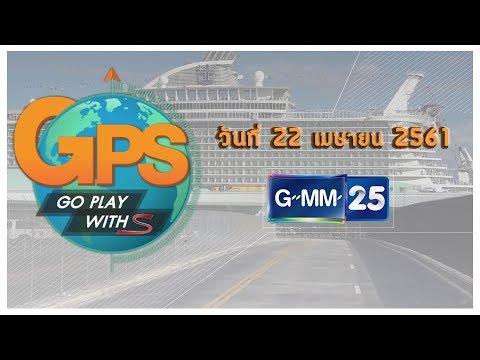 GPS : HARMONY OF THE SEAS EP.2  วันที่ 22 เมษายน 2561