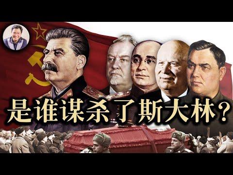 斯大林死亡之谜—共产政权领袖的最大威胁永远来自宣誓效忠的战友(历史上的今天20190327第313期)