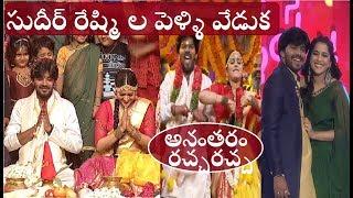 Shocking: Reshmi Sudheer Marriage Celebration video Aha Naa Pellanta   Ugadi Special Program AVA