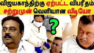 விஜயகாந்திற்கு ஏற்பட்ட விபரீதம் சற்றுமுன் வெளியான வீடியோ  | Tamil Cinema News | Kollywood Latest