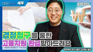 [CEO클리닉] 경정청…