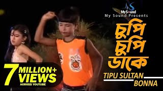 Cupi Cupi Dake | Tipu Sultan & Bonna | Bangla Old Song Collection | My Sound