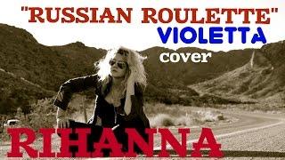 Rihanna-Russian Roulette-Рианна-Рашен Рулет-кавер -cover by Violetta-видео недоступно на моб. устр.
