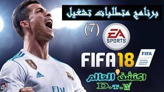 متطلبات تشغيل لعبة Fifa 2018 #برنامج_متطلبات_تشغيل Video